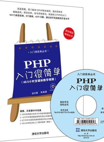 PHP入门很简单(配光盘)(入门很简单丛书)