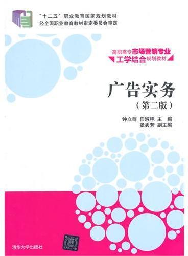 广告实务(第二版)(高职高专市场营销专业工学结合规划教材)