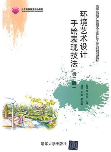 环境艺术设计手绘表现技法(第二版)(高等院校广告和艺术设计专业系列规划教材)