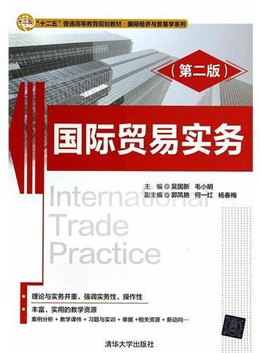 """国际贸易实务(第二版)(""""十二五""""普通高等教育规划教材·国际经济与贸易学系列)"""