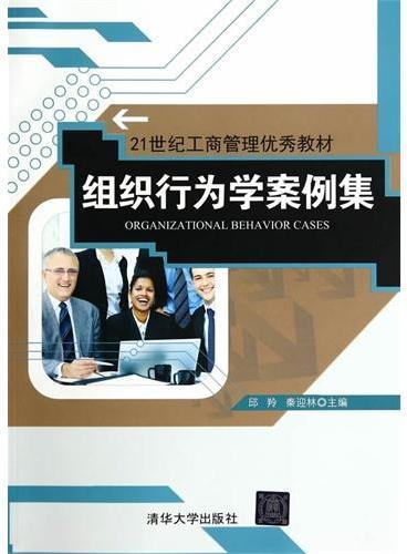 组织行为学案例集(21世纪工商管理优秀教材)