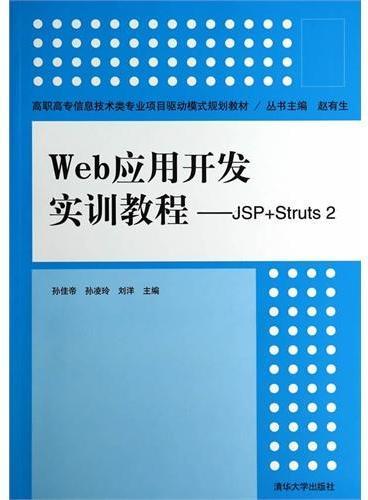 Web应用开发实训教程——JSP+Struts 2(高职高专信息技术类专业项目驱动模式规划教材?49