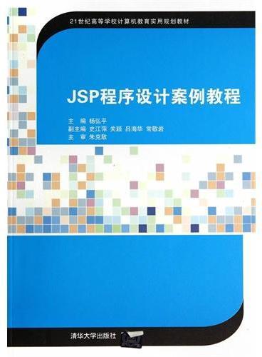 JSP程序设计案例教程(21世纪高等学校计算机教育实用规划教材)