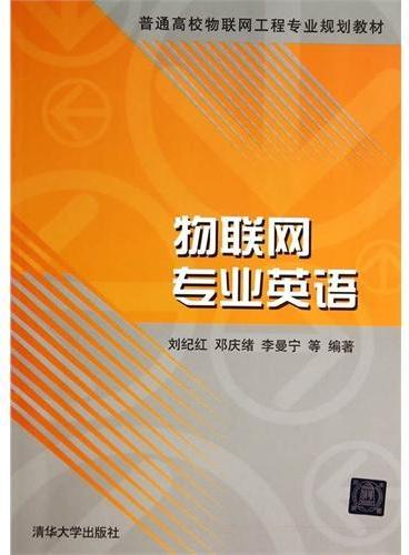 物联网专业英语(普通高校物联网工程专业规划教材)