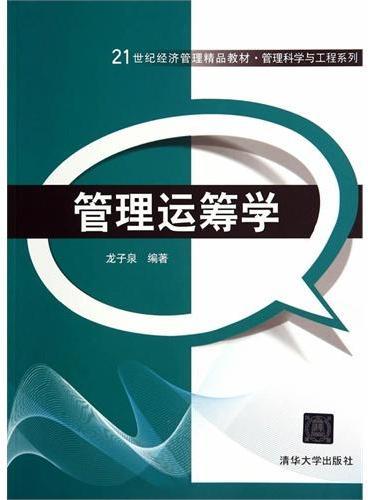管理运筹学(21世纪经济管理精品教材·管理科学与工程系列)