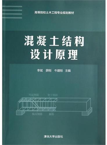 混凝土结构设计原理(高等院校土木工程专业规划教材)