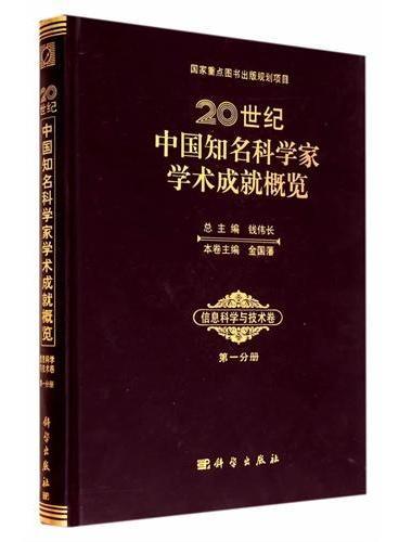 20世纪中国知名科学家学术成就概览·信息科学与技术卷 第一分册