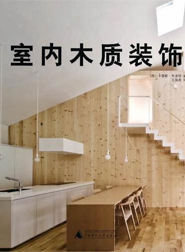 室内木质装饰