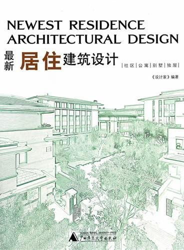 最新居住建筑设计