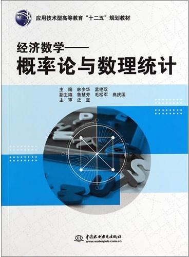 """经济数学——概率论与数理统计(应用技术型高等教育""""十二五""""规划教材)"""