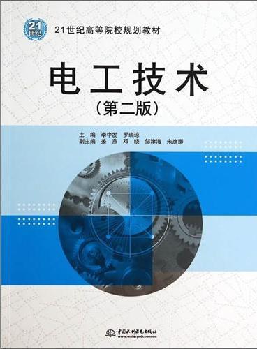 电工技术(第二版)(21世纪高等院校规划教材)