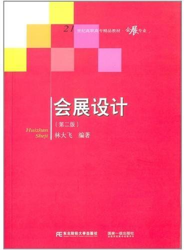21世纪高职高专精品教材·会展专业·会展设计(第二版)