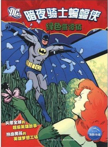 暗夜骑士蝙蝠侠:绿色哥谭镇