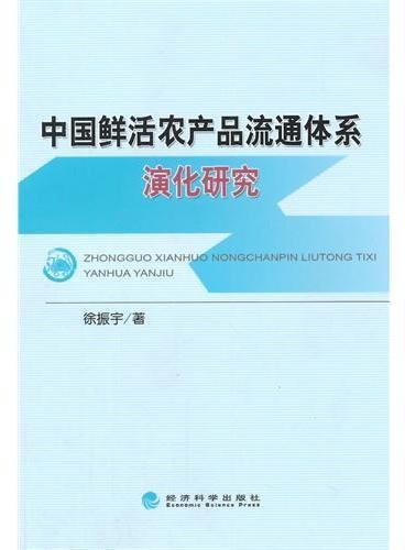 中国鲜活农产品流通体系演化研究
