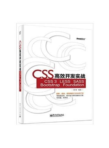 CSS高效开发实战—CSS 3、LESS、SASS、Bootstrap、Foundation