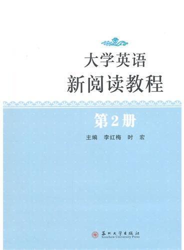 大学英语新阅读教程(第2册)