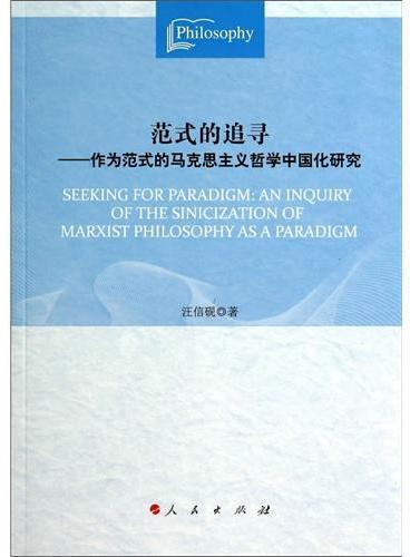 范式的追寻——作为范式的马克思主义哲学中国化研究