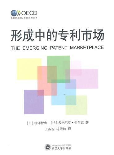形成中的专利市场