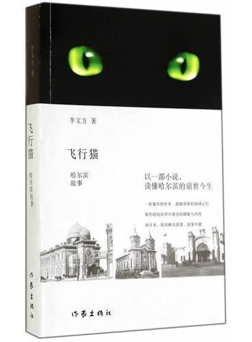 飞行猫:哈尔滨故事