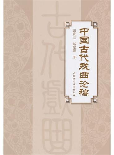 中国古代戏曲论稿
