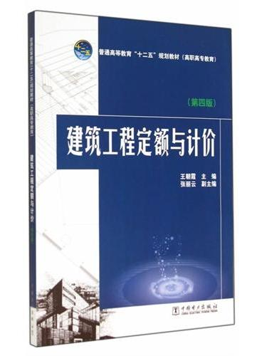 """普通高等教育""""十二五""""规划教材(高职高专教育)建筑工程定额与计价(第四版)"""