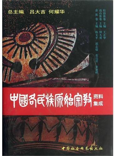 中国各民族原始宗教资料集成(拉祜族/高山族/畲族卷)
