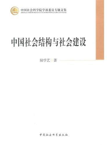 中国社会结构与社会建设(学部委员专题文集)