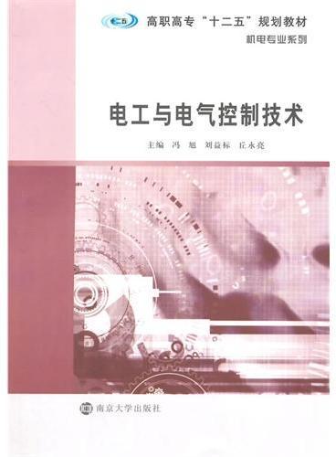 """高职高专""""十二五""""规划教材·机电专业系列/电工与电气控制技术"""