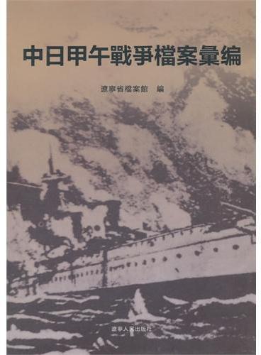 中日甲午战争档案汇编