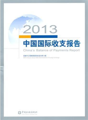 2013中国国际收支报告