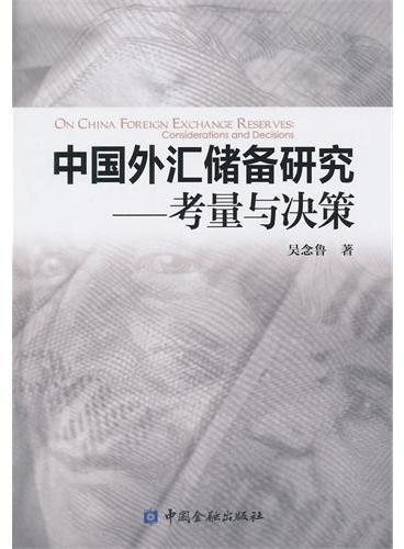 中国外汇储备研究--考量与决策