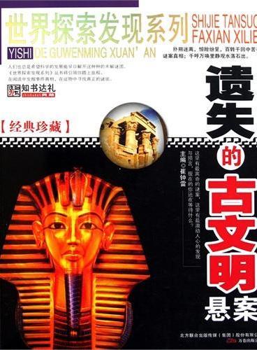 世界探索发现-遗失的古文明悬案