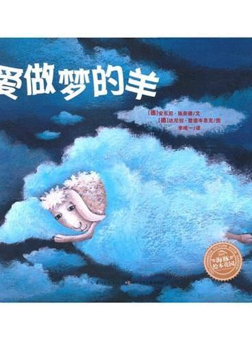 海豚绘本花园:爱做梦的羊(平装)