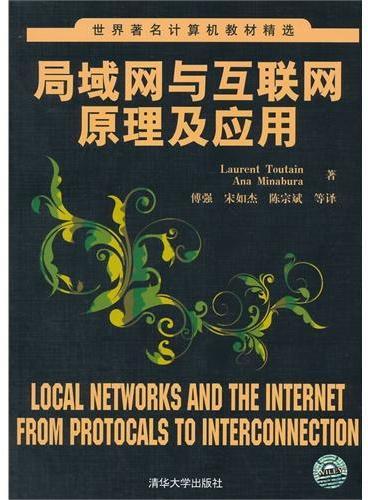 局域网与互联网原理及应用(世界著名计算机教材精选)