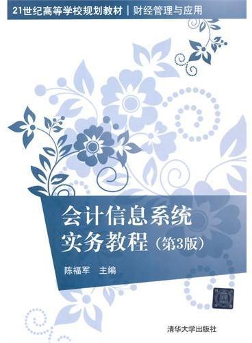 会计信息系统实务教程(第3版)(21世纪高等学校规划教材·财经管理与应用)