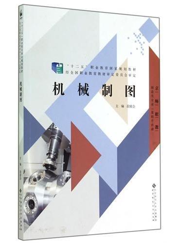 """""""十二五""""职业教育国家规划教材:机械制图"""