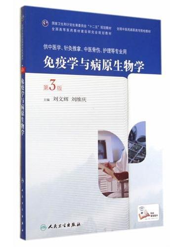 免疫学与病原生物学(第3版/高职中医基础课)