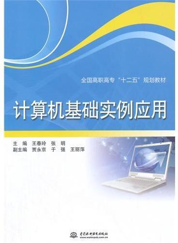 """计算机基础实例应用(全国高职高专""""十二五""""规划教材)"""