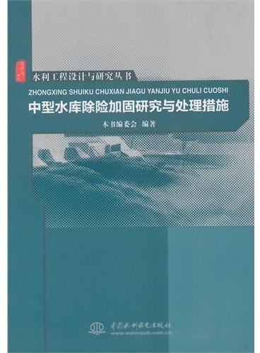 水利工程设计与研究丛书 中型水库除险加固研究与处理措施