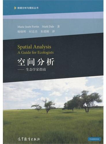 空间分析——生态学家指南