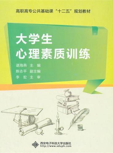 大学生心理素质训练(高职)