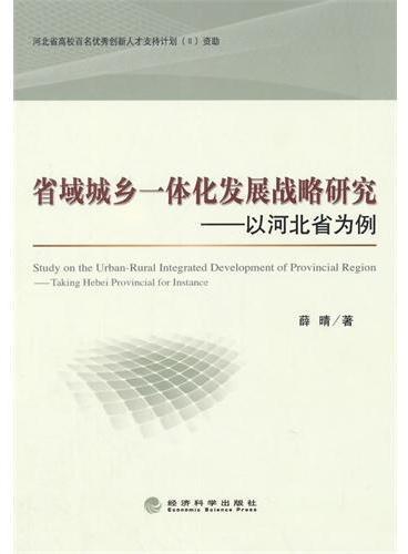 省域城乡一体化发展战略研究以河北省为例