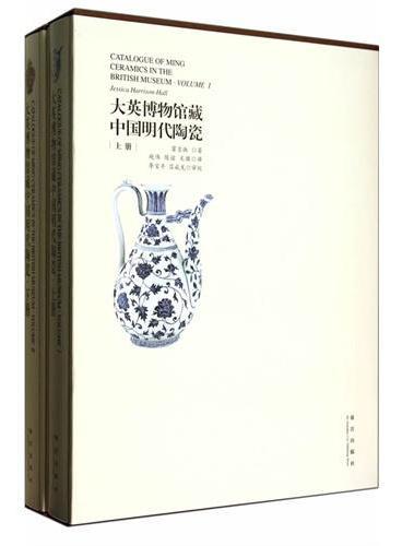 大英博物馆藏中国明代陶瓷(上下)