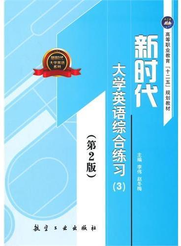 新时代大学英语综合练习(3)(第2版)