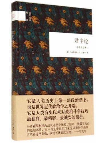 君主论(中英双语本)精--国民阅读经典
