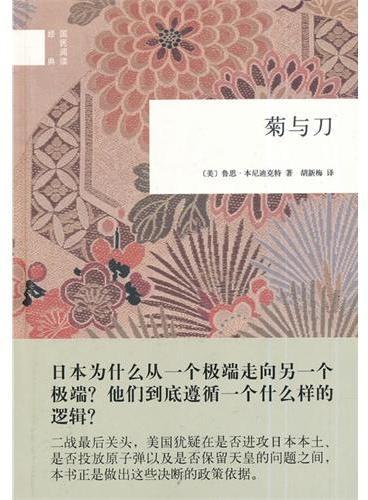 菊与刀(精)国民阅读经典