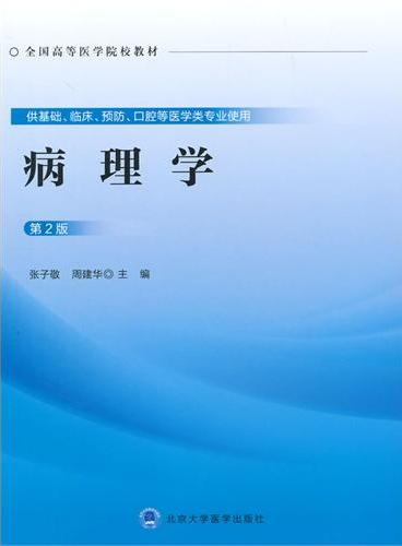 病理学(第2版)(供基础、临床、预防、口腔等医学类专业使用)