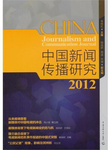 中国新闻研究2012