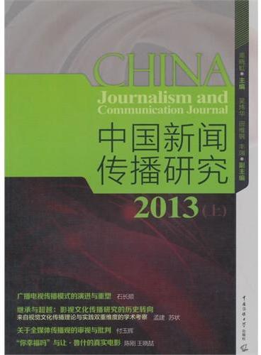 中国新闻研究2013(上)