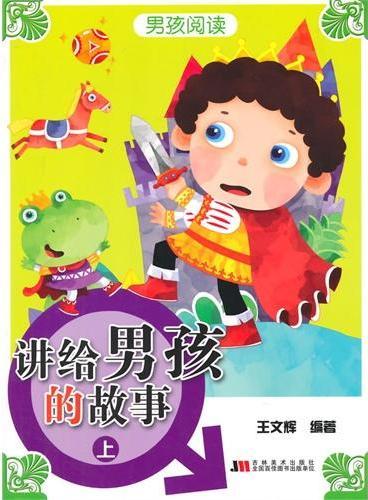 男孩阅读-讲给男孩的故事(上)
